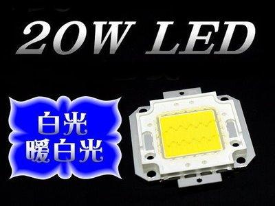 B9A45 足20W 高亮度 20W LED 白光 / 暖白 面光源 LED燈珠 適用於 一般戶外照明改裝 燈芯