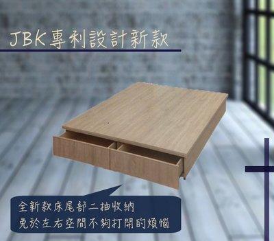 世貿家具 5尺雙人尾部二抽全木心板收納床底床架/多色