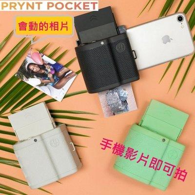【明豐】PRYNT POCKET 公司貨 會動照片打印機 內附10張相紙 相機維修 二手相機 一年保固 拍立得 即可拍