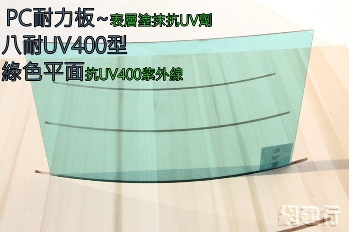 【UV400抗紫外線~耐用5年以上】 PC耐力板 青綠平面 2mm 每才44元 防風 遮陽 PC板 ~新莊可自取