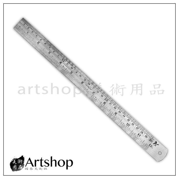 【Artshop美術用品】台灣製 鐵尺 鐵製 30cm