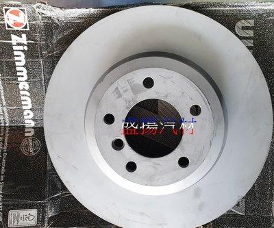 盛揚 OZimmermann 德國原裝OZ 前煞車碟盤 BMW E46 325-330 Z4 325*25(2片價格)