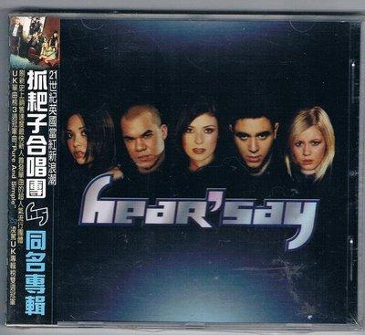 [鑫隆音樂]西洋CD-抓耙子合唱團 Hear` say:同名專輯Hear`say (全新) 免競標