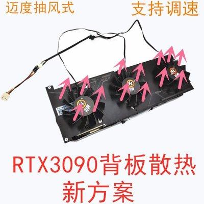 散熱器 風扇底座全新邁度RTX3090顯卡背板散熱風扇 顯存降溫散熱器2070/3070/3080