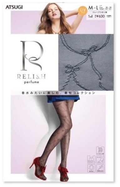【拓拔月坊】厚木 Relish 迷香典藏 雙層蝴蝶結線垂飾 褲襪 日本製~現貨!