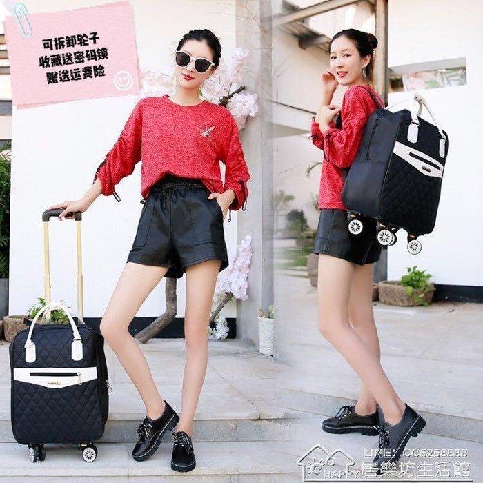 旅行包背包萬向輪拉桿女行李袋短途旅游大容量男輕便手提小登機包 YYJ