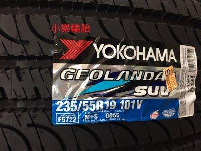 橫濱輪胎 YOKOHAMA 橫濱 G055 235/55/19 日本製 一條6600《小樂輪胎倉庫》