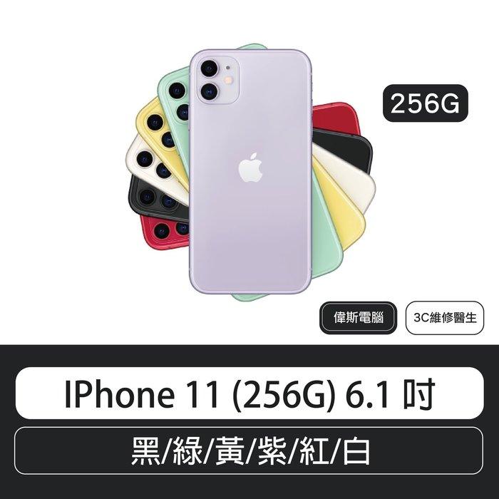 IPhone 11 (256G) 6.1 吋  黑/綠/黃/紫/紅/白