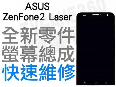 ASUS Zenfone2 Laser ZE550KL Z00LD 液晶總成 螢幕總成 液晶破裂 專業維修 台中恐龍