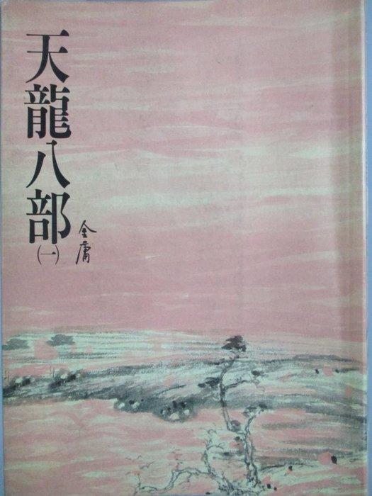 【書寶二手書T6/武俠小說_MFY】天龍八部(一)_金庸