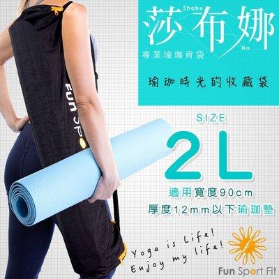 莎布娜 專業瑜珈背袋-2L加大款 黑色-Fun Sport fit(瑜珈袋/ 瑜珈背包/ 瑜珈收納袋/ 瑜珈墊背袋) 新北市