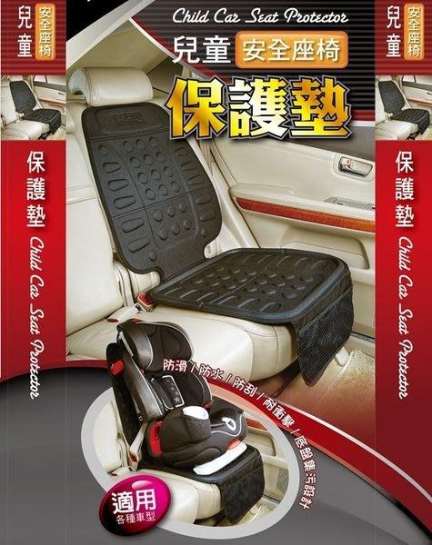 【優洛帕精品-汽車用品】3D 嬰幼兒安全椅/兒童安全帶增高座墊 L型 座椅保護墊 3153