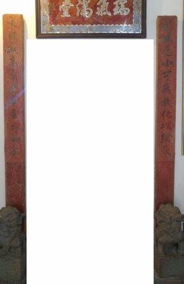 ~觀自在~收藏家釋出 明朝 武城(台南) 北極殿 福杉木對聯