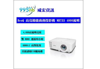 威宏資訊 BenQ 高亮節能商務投影機 MH733 4000流明 高亮度影像 投影機 安裝規劃建議