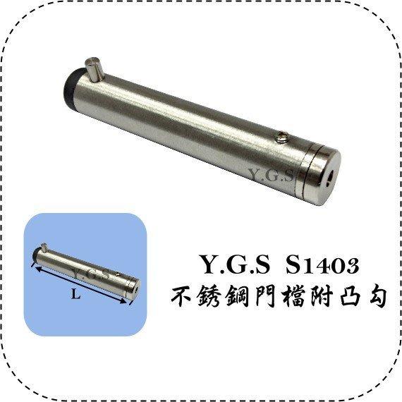Y.G.S~門檔門止系列~S1403不銹鋼門擋附凸勾/門檔掛衣勾(含稅)