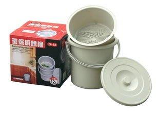 315百貨~乾濕分離~ D12 D-12 環保廚餘桶(12L)*3入組 /分類桶 菜雜桶 水桶 食物桶 濾渣桶