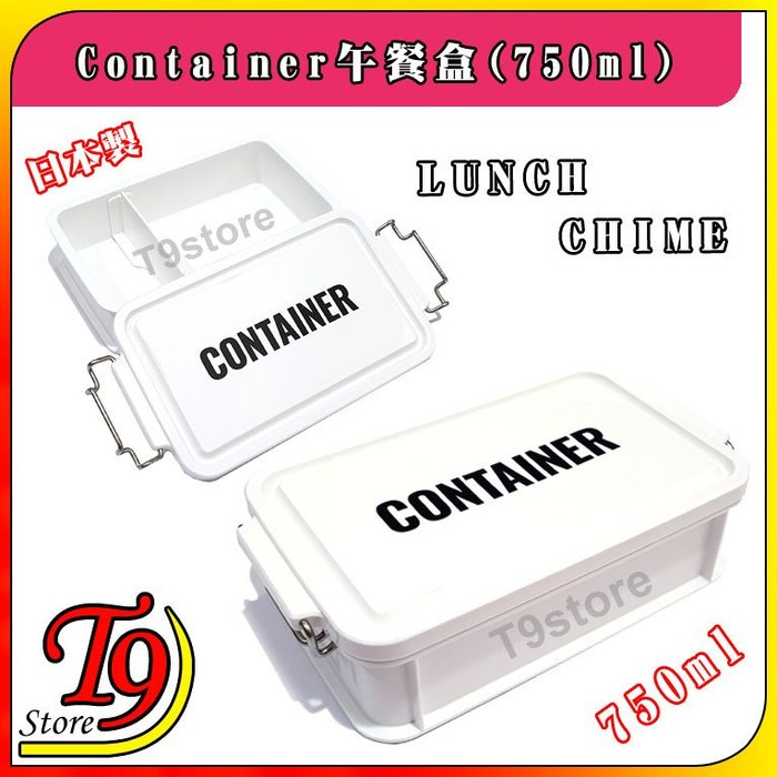 【T9store】日本製 Lunch Chime Container 午餐盒 便當盒(750ml)