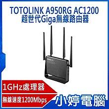 【小婷電腦*無線網路】免運全新 TOTOLINK A950RG AC1200 超世代Giga無線路由器