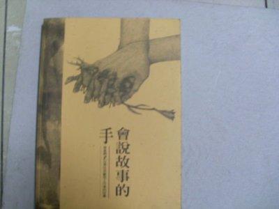 憶難忘書室☆早期屏東縣政府出版-----會說故事的手共1本