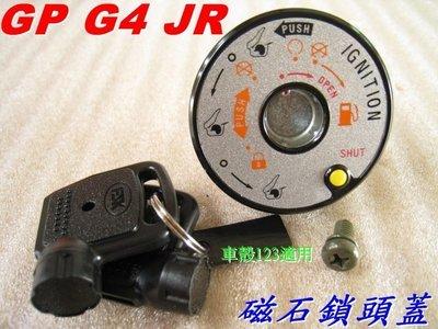 【水車殼】光陽 JR100 得意100 奔騰 如意 GP125 G4 many 魅力 磁石鎖頭蓋 $450元 磁石蓋