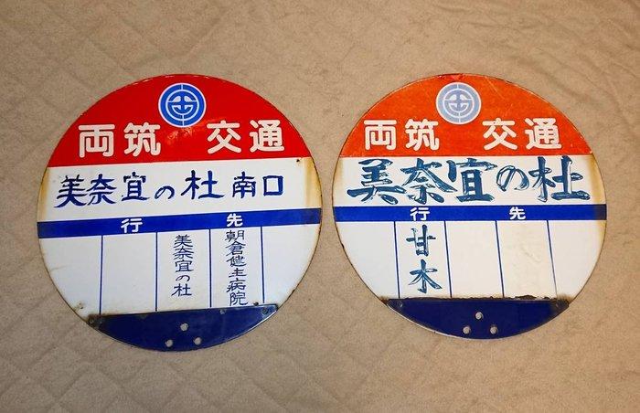 【JP.com】日本帶回 鐵製琺瑯看板 西鉄巴士站 美奈宜の杜 美奈宜の杜南口 両筑交通 站牌