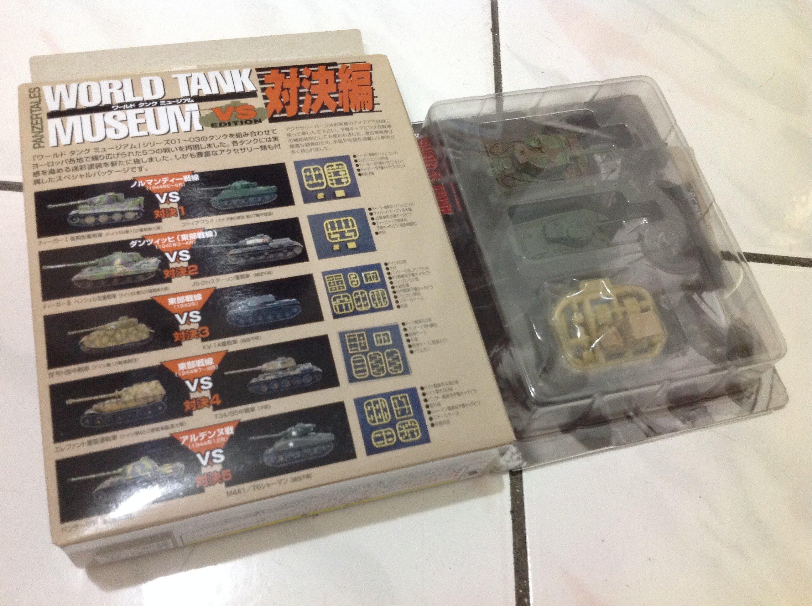 [小老虎]TAKARA1/144.世界戰車.坦克.博物館.對決編.盒玩.WORLD TANK.MUSEUM