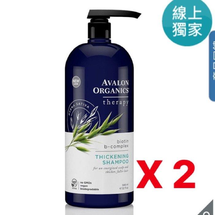 Avalon Organics 湛藍B健髮洗髮露946毫升 X 2瓶 costco 好市多