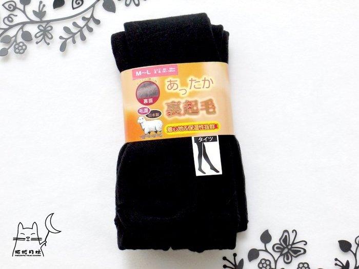 【拓拔月坊】日本品牌 毛混 裏起毛 超保暖~褲襪 日本製~現貨!