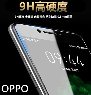 OPPO 9H鋼化 玻璃貼 保護貼 R17 R11splus R9S A79 A75S A73 R15 AX5 A3