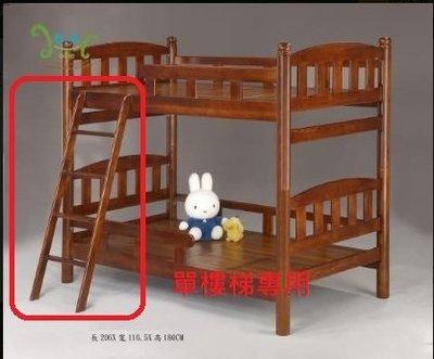 圓柱3.5尺雙層床/ 單樓梯自取 專用商品 上穩家居 C459002201 (限自運) 台中市