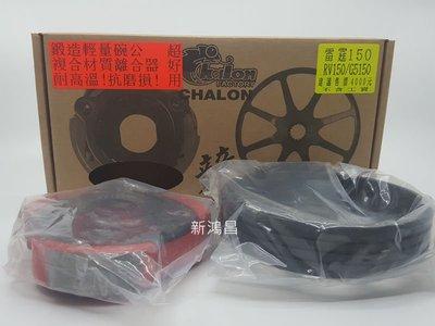 【新鴻昌】免運中!! 仕輪 鍛造輕量碗公+離合器組 大組 雷霆150 RV150 G5150