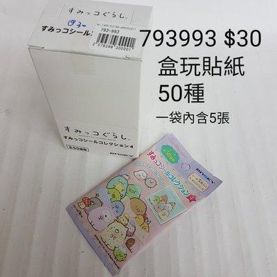 【日本進口】角落生物~盒玩貼紙(內含5張)$30 /個 共50種