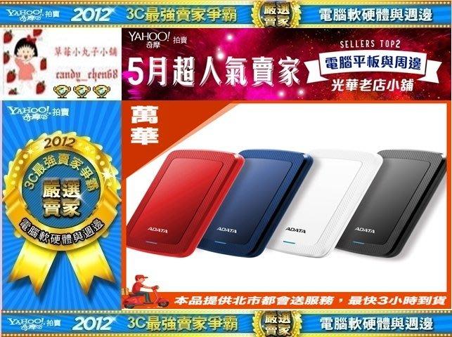 【35年連鎖老店】威剛 ADATA HV300 2T B USB3.1 行動硬碟有發票/可全家/3年保固