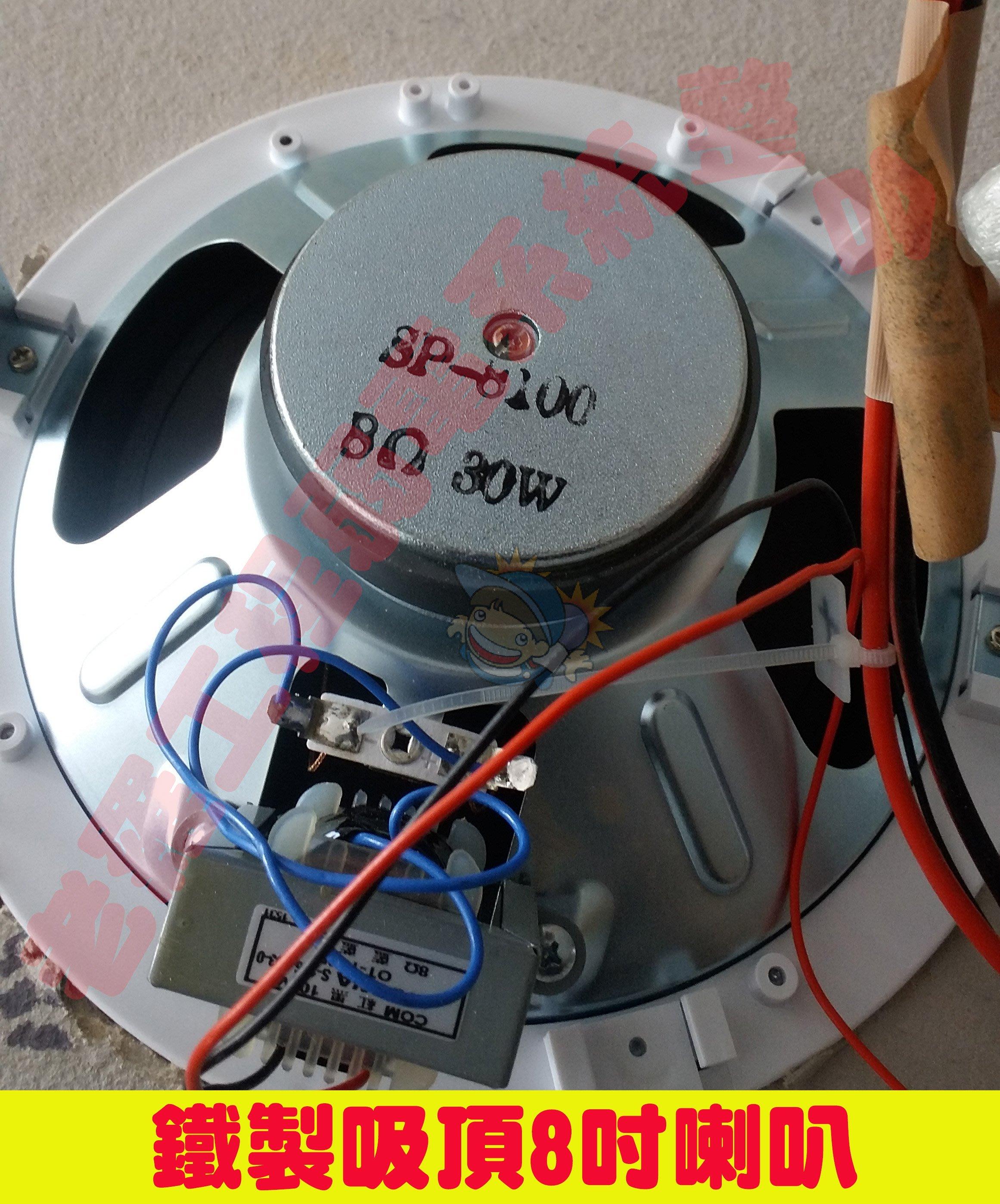 V009*廣播吸頂八吋鐵製喇叭 30W 另~4.8.16分區擴大機 廣播系統 學校幼稚園 上下課打鐘聲 老羅通訊工程