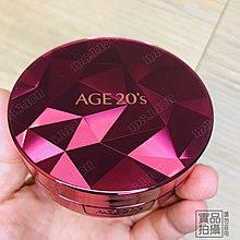 快速出貨- AGE20's 第13代 2019年最新款XF 紅寶石 三色拿鐵爆水粉餅 12.5g