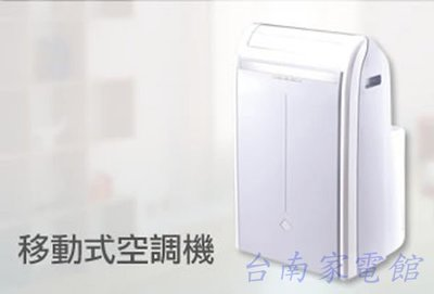 台南家電館~GREE 格力 移動式冷氣空調機2.6Kw 【GPC09AE】約3~4坪~
