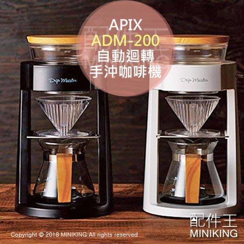 現貨 黑色 日本 APIX ADM-200 自動迴轉 旋轉 滴漏 手沖 咖啡機 咖啡壺 2杯份