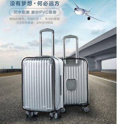 {28吋拉桿行李箱側邊開口在右邊}pvc磨砂透明防塵套行李箱套防水耐磨皮箱子保護套 台南市