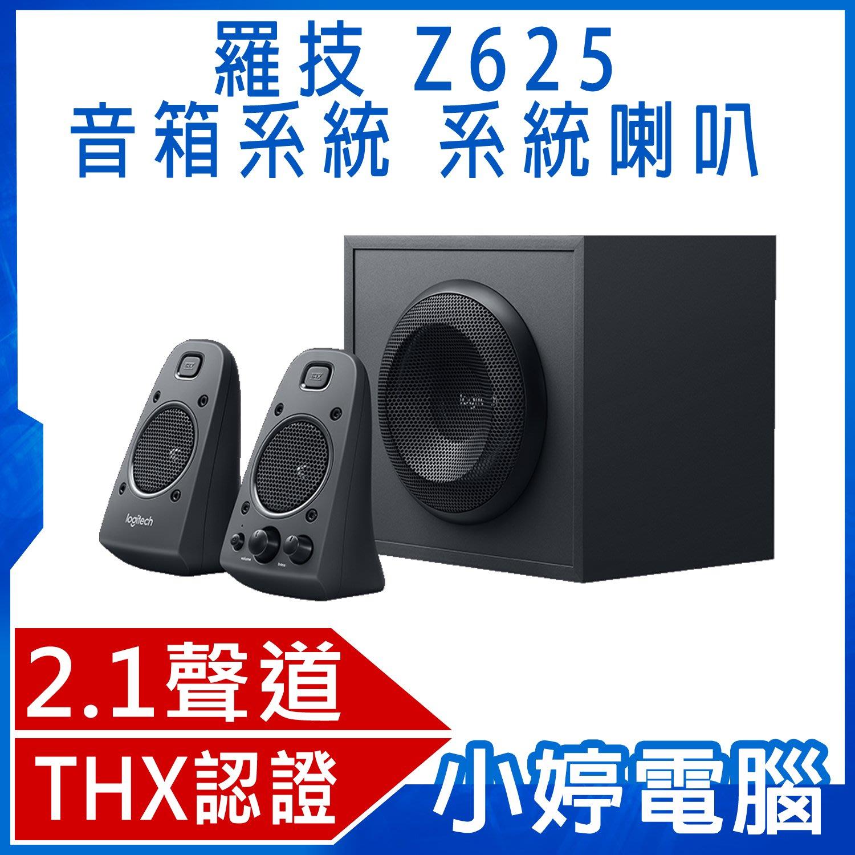 【小婷電腦*喇叭】全新 Logitech 羅技 Z625 2.1聲道3件式音箱系統喇叭