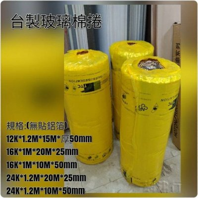 網建行® 玻璃棉捲 無鋁箔 24K*1.2M*20M*25mm 每支1130元  斷熱 隔音 吸音 防火建材 棉捲