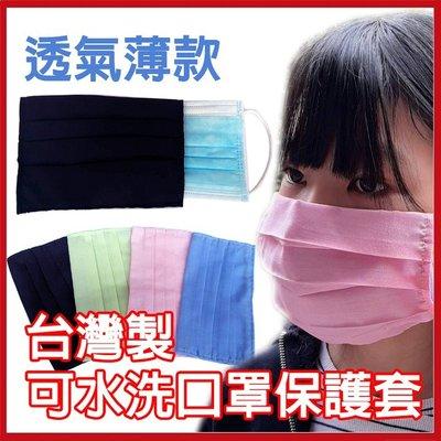 (現貨)MIT台灣製 水洗棉布口罩保護套 口罩套 薄款 (顏色隨機)【AG06008】 99愛買