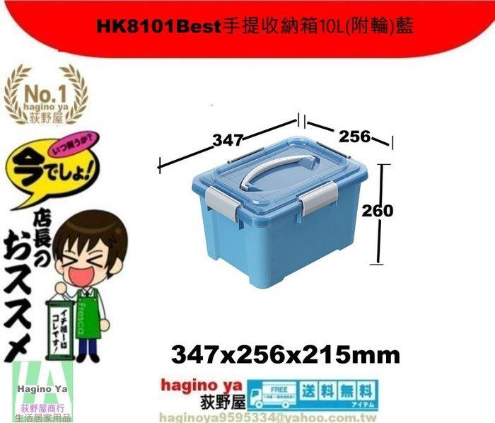 荻野屋/HK8101Best手提收納箱10L(附輪)藍/嬰兒衣物收納/籠物整理箱/尿物整理箱/HK-8101/直購價