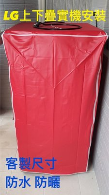 WD-S18VBW TWINWASH《微笑生活e商城》LG 樂金 洗衣機 防塵套 防塵罩 專業訂作 拉鍊設計 洗衣機罩