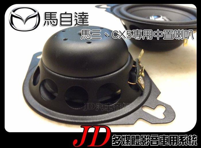 【JD 新北 桃園】馬自達 MAZDA M3 CX5 專用 中置喇叭~。