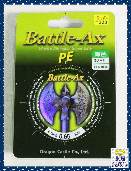 【就是愛釣魚】荷蘭製 展鷹 大斧頭 Battle-Ax 四股編織 PE線 (綠色) 30M 0.65號 編織線 火線