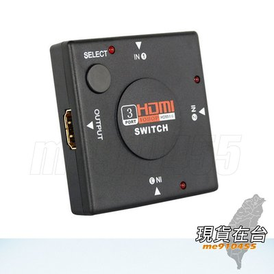 1.4b 1080P HDMI切換器 / 3進1出 / Switch / 鍍金接孔 / 分享器 / 分配器 / 轉換器