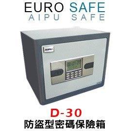 【皓翔金庫保險箱館】EURO SAFE AIPU系列 防盜型密碼保險箱 D-30