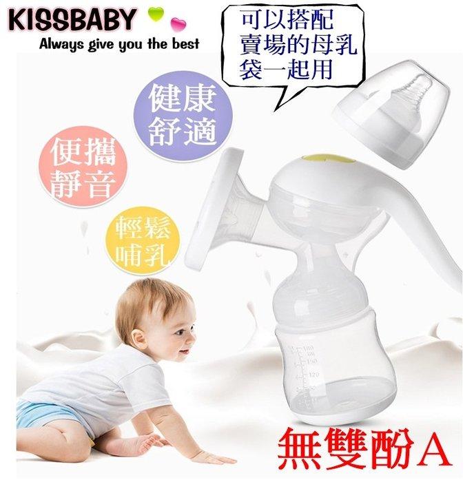 【手動吸乳器】吸奶器 擠乳器 哺乳器 靜音哺乳器 輕乳感PP手動吸乳器+奶瓶 吸乳器