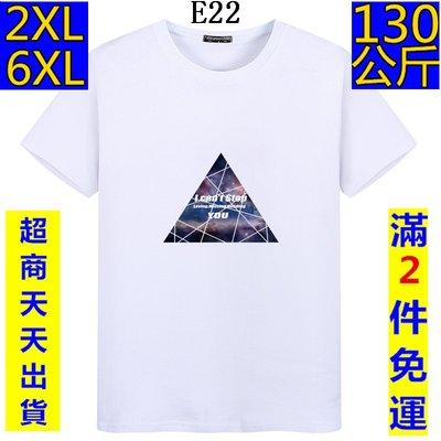 【衣福】春夏男裝  短袖T恤 歐美風 星空三角印花 大尺碼2XL-6XL 圓領純棉 [貨號E22] 任選2件免運