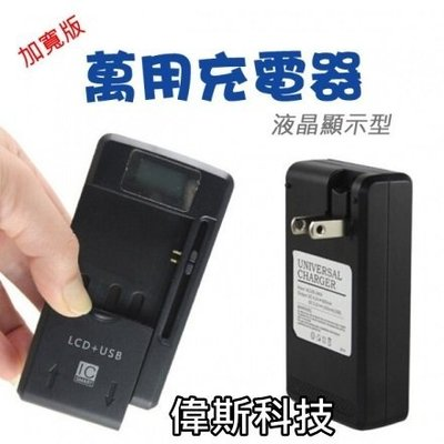 ☆偉斯科技☆萬用充電座 電池充電座 電池充電 電池插座充電 手機電池週邊~現貨供應中~!!
